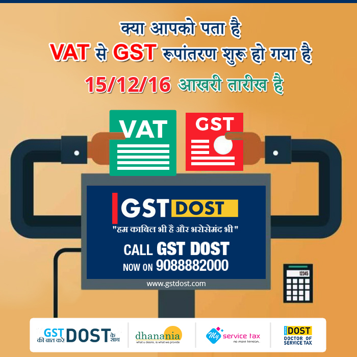 Steps for GST Migration of WBVAT Dealers/ Registered Persons